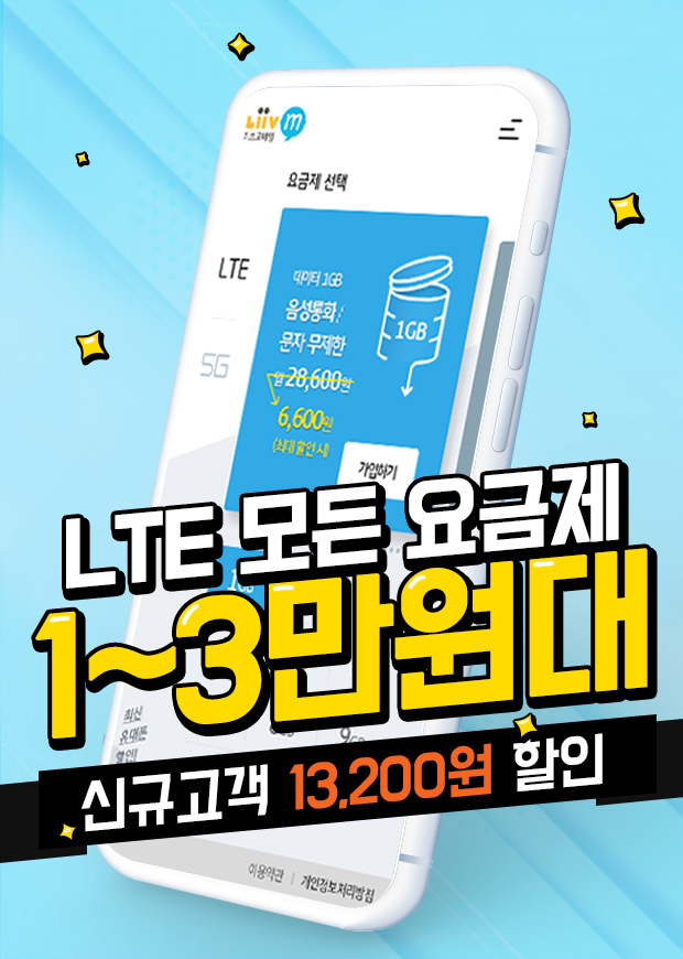 LTE 1~3만원대